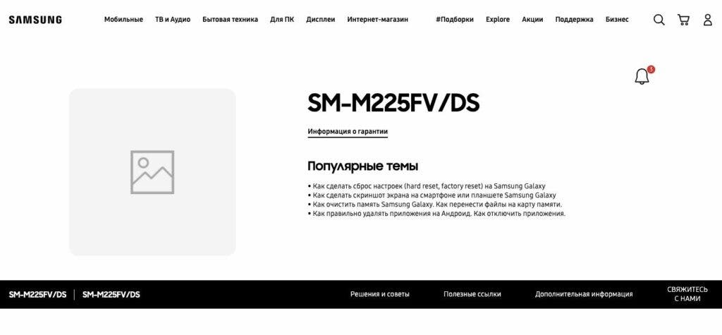 Samsung Galaxy M22 Samsung Russia Support Page